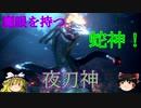 【ゆっくり解説】日本のローカル神様紹介①魔眼を持つ蛇神夜刀神