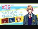 『うたの☆プリンスさまっ♪ Repeat LOVE』実況プレイPart32