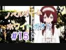 【#15 実況Play】ホワイトボオド 【ノベルゲーム】