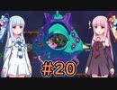 【Dead Cells】琴葉姉妹の死体遊戯 #20