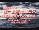 【みちのく壁新聞】2019/11-韓国原潜計画、統一強国、敵は日米、核弾道弾と原潜で赤化南北統一