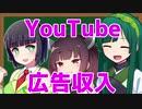YouTube広告収入を得る方法 条件「年間再生4,000時間」について考える 東北きりたん、東北ずん子、京町セイカ
