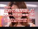 【みちのく壁新聞】2019/11-沢尻ポッポ、政府の醜聞隠しだ、こんなんが日本の総理だった
