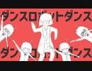 【変声期の男声の成人が】 ダンスロボットダンス 歌ってみた