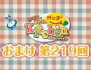 のぞみとあやかのMog2 Kitchen 〜会員限定放送〜(#219)
