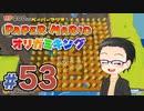 【実況プレイ】ペーパーマリオ ダイフクキング part53