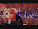 【MMD艦これ】Jervisで【KING】1080p