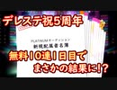 【デレステ】祝5周年!無料10連ガシャ1日目でまさかの…!?【スターライトステージ-実況プレイ動画】
