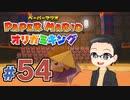 【実況プレイ】ペーパーマリオ ダイフクキング part54