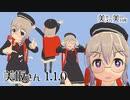 【VRChat対応アバター】美坂さん 1.1.0