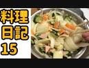 ポテトサラダ【水銀ズキッチン】【音フェチ】