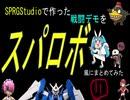 【SPRGStudio】スパロボPV風・戦闘デモまとめ【AGE・リゼロ・ドラネス・ニパ子・仕事猫・カープ女子】