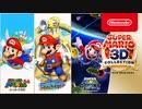 スーパーマリオ3Dコレクション 紹介映像【マリオ64・サンシャイン・ギャラクシー】