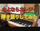 【ピアノ】さよならエレジー【弾き語り】