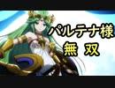 パルテナ様vsCPU3人(レベル9)【スマブラ】
