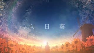 向日葵 / Teary Planet feat. flower
