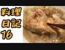 玉ねぎの鶏もも煮【水銀ズキッチン】