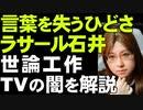「言葉を失うひどさ。3分と見てられない」百田尚樹氏の言葉から解き明かす現代のTV世論工作について解説
