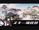 【VOICEROID実況】SNOWTOPIA【東北三姉妹】