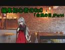 動画編集初心者のリプレイ動画「台風の目」Part4