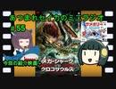 【メガ・シャークVSクロコザウルス】あつまれセイカのミニラジオ#55【ボイロラジオ】