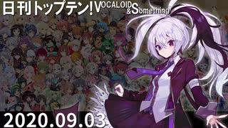 日刊トップテン!VOCALOID&something【日刊ぼかさん2020.09.03】