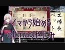 【elona】イマから始めるelonaのやりこみ part28【oomEX】