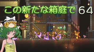 【ゆっくり実況プレイ】この新たな箱庭で part64【Terraria1.4】