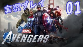 MCU好きによるアベンジャーズ【Marvel's_Avengers】実況プレイ  part01