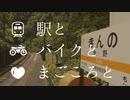 駅とバイクとまごころと【前編】