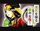 【漫画】運気の扉1話(前編)「運気を操る謎の女性、マティーニとは・・!?」