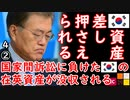 その額3兆4000億ウヲン... 【江戸川 media lab R】お笑い・面白い・楽しい・真面目な海外時事知的エンタメ