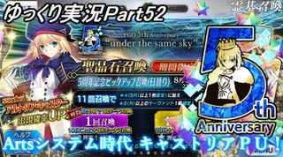 【FGOガチャPart52】Artsシステム時代 キャストリアPU!