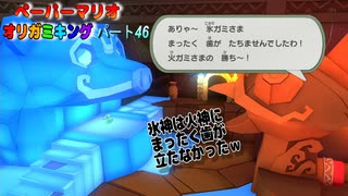 【ペーパーマリオ オリガミキング】紙になってしまったマリオの紙ゲーをやっていくw その46