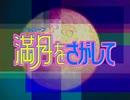 満月をさがしてOP/I♡U【うみちゃ。】