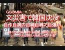 【みちのく壁新聞】2019/11-GSOMIA、文災害で韓国沈没、自作自演の自縄自縛で自爆か