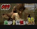 【バイオ0実況】なんやこのクソ強い猿ゥ!#09
