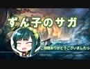 【CK2】ずん子のサガ #7
