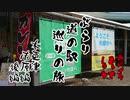 【モトブログ】ぶらり道の駅巡りの旅  木更津:市原編 後編【#7】