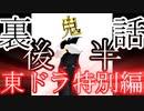 【東方MMD】東方×ドラゴンクエスト 特別編後半【東ドラ】