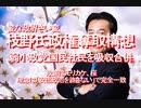 【みちのく壁新聞】2019/12-変な政界再編、枝野氏政権奪取構想、弱小政党、国民社民を吸収合併