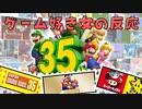 スーパーマリオブラザーズ35周年Direct ゲーム好き女が反応してみた【日本人の反応】
