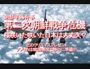 【みちのく壁新聞】2019/12-朝鮮半島有事、第二次朝鮮戦争危機、桜咲いた咲いた日本は大丈夫?