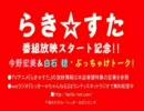 らき☆すた番組放映スタート記念 今野宏美&白石みのる