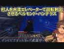【Minecraft】村人を水流エレベーターで回転射出させるベルモンド・バンデラス【にじさんじ切り抜き】