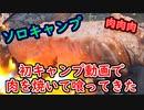 【ソロキャンプ】キャンプ場で肉焼いて食ってきた【中ノ沢渓谷森林公園】