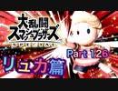 【実況】大乱闘スマッシュブラザーズSPECIALやろうぜ! その126 オンライン対戦篇62ッ!