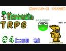 例のマルチーズで遊ぶ Terraria TRPG #4 [2日目 朝]