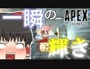 【Apex Legends/ゆっくり実況】part55/エイム力が一瞬だけ覚醒しました【エーペックスレジェンズ】