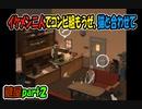 【謎解き】ヒューマンドラマに暗い影【鍵屋】